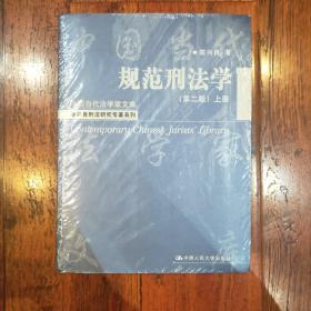规范刑法学(上下册)