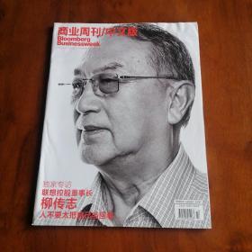 商业周刊/中文版Bloomberg Businessweek2018.14—独家专访联想控股董事长柳传志