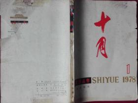 十月【创刊号1978年】外2-1
