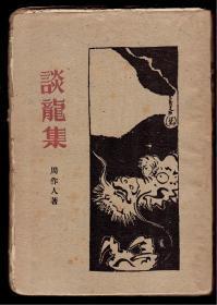《谈龙集》 大毛边本 1928年开明书店 再版道林纸