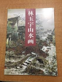 林玉宇山水画