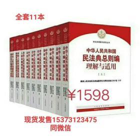 2020年版中华人民共和国民法典理解与适用全11册_民法典司法解释丛书-人民法院出版社