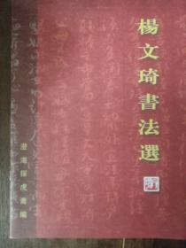 杨文琦书法选
