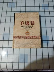 羊皮卷(超值精装典藏版)