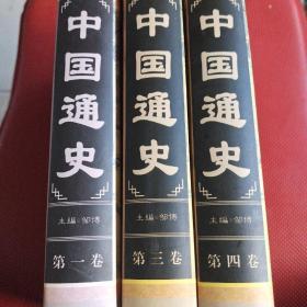 中国通史:图文珍藏版(1.3.4册)合售