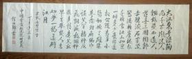 手书真迹书法:任伯龄草书苏轼《赤壁怀古》六尺单条