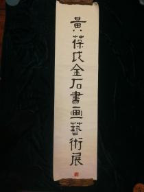 方敬  书 (第六届全国道德模范、中国好人)