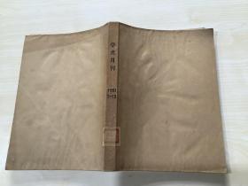 学术月刊 1981年7-12期 6本合售(张培元《关于明清戏曲家名号资料》冯无魁《军机处与清朝的封建专制制度》姚锡佩《诗韵释间和鲁迅的家学》