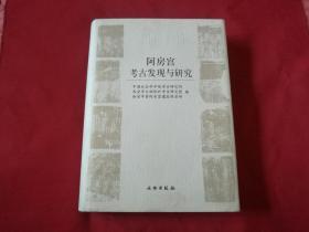 阿房宫考古发现与研究(16开精装)正版保真