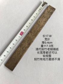 17.8/2/0.4cm117.3克清代刻花竹纹工老铜镇尺镇纸压尺单只