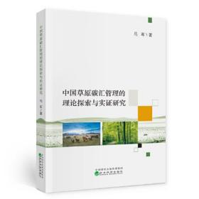 中国草原碳汇管理的理论探索与实证研究
