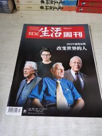 三联生活周刊 2019年第42期