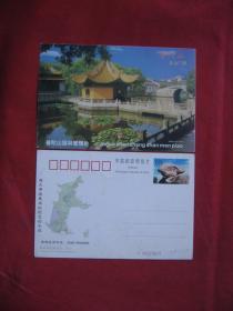 """中国邮政明信片 企业金卡""""普陀山""""(景区门票) 2枚"""