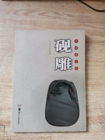 中国砚文化:砚雕