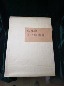 京都府文化财图录 一函两册全大开本附京都府文化财地图两张