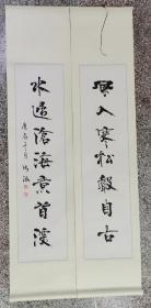 张海  早期原装裱四尺对联