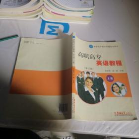 高职高专英语教程