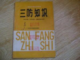 三防知识 (初级中学试用课本)