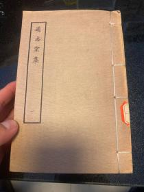 线装本清人别集丛刊:《通志堂集》 二十卷四册全