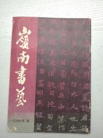 岭南书艺(1984年第2期)