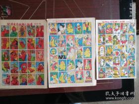 老游戏牌  特级封神全传祖师人物谱、封神全传祖师人物谱   3张合售