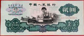 第三套人民币两元,(保真销售,假一罚十)第三套人民币2元,第三套人民币车工两元,第三套人民币车工2元,1960年2元,1960年两元。