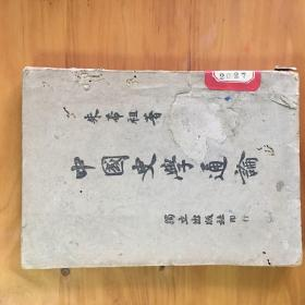 中国文学史通论