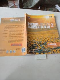 新视野大学英语2(第3版)读写教