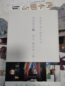 唐招提寺展 完全保存版 金堂平成大修理纪念 国宝鉴真和尚像与卢舍那佛像