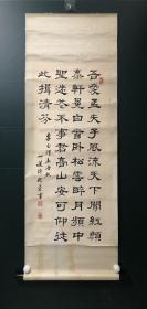 日本回流字画 原装旧裱  639