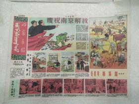 内蒙画报<庆祝南京解放〉印刷38x53