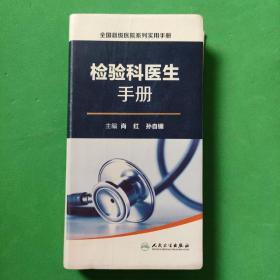 全国县级医院系列实用手册·检验科医生手册