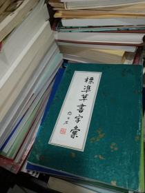 标准草书字汇