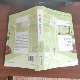 新美课程:演绎生命之诗   李青春  华东师范大学出版社