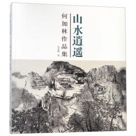 山水逍遥(何加林作品集)