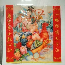 【年画】金鸡报春:一唱雄鸡天下白万方勇士丹心红