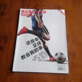 商业周刊/中文版Bloomberg Businessweek2018.12—这些年足球教会我的事