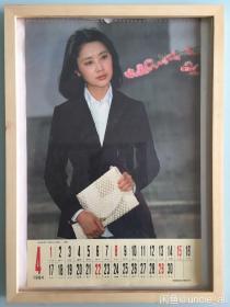 #每日一更# 1984年 梨园传奇朱琳 年画挂历年历画收藏品 品相如图 尺寸四开 全网络销售 喜欢的朋友不要错过