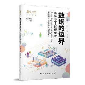 新书--数据的边界  隐私与个人数据保护