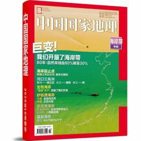 中国国家地理2020年10月号 海岸带专辑 360页巨厚版