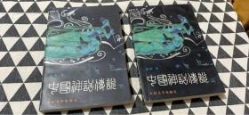 中国神话传说(上下):从盘古到秦始皇