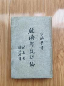 民国初版《经济学说评论》浙江省立宁波中学藏书