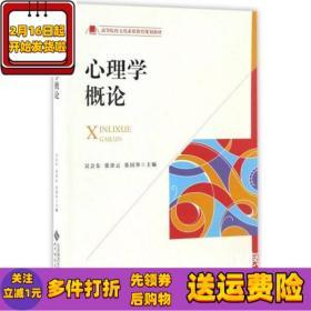 心理学概论 吴会东 张彦云 张国华 北京师范大学出版社 97873