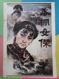 全开电影海报宣传画《瓜棚女杰》(刘绍棠小说《瓜棚柳巷》改编)
