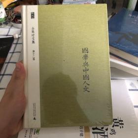 余英时文集 第十二卷:国学与中国人文