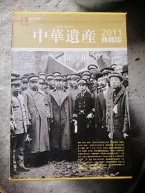 中华遗产 2011典藏版1-12期全 收藏热门 带盒套