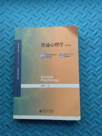 普通心理学(第5版)