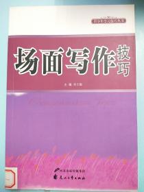场面写作技巧(青少年学习技巧丛书)
