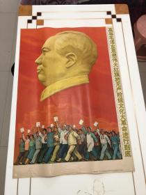 宣传画 2开 高举毛泽东思想伟大红旗把无产阶级文化大革命进行到底