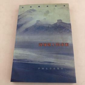 诗人杜运燮签名本;海城路上的探索